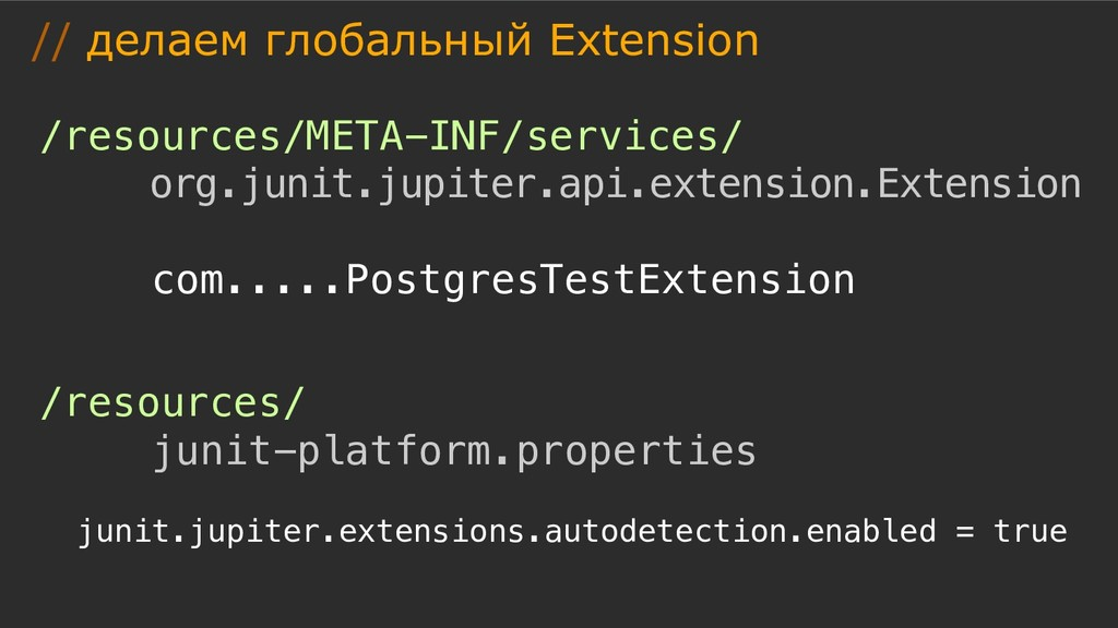 /resources/META-INF/services/ org.junit.jupiter...