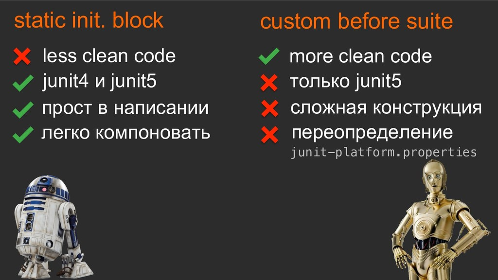 static init. block custom before suite junit4 и...