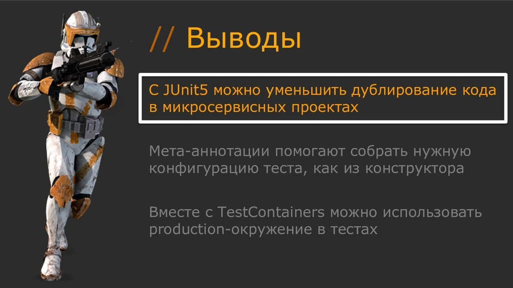 // Выводы С JUnit5 можно уменьшить дублирование...