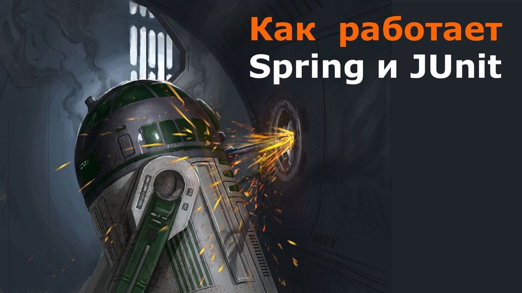 Как работает Spring и JUnit