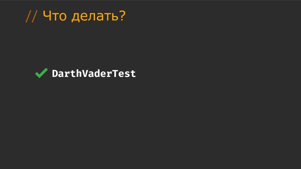 // Что делать? DarthVaderTest