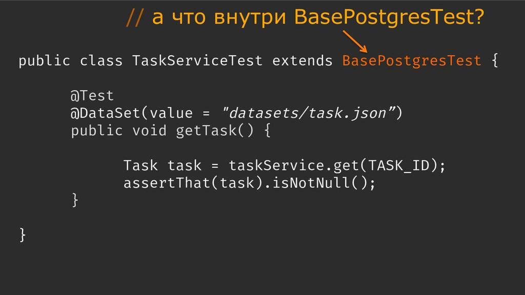 public class TaskServiceTest extends BasePostgr...