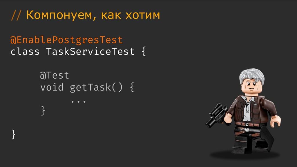 @EnablePostgresTest class TaskServiceTest { @Te...
