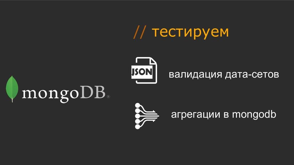 // тестируем валидация дата-сетов агрегации в m...