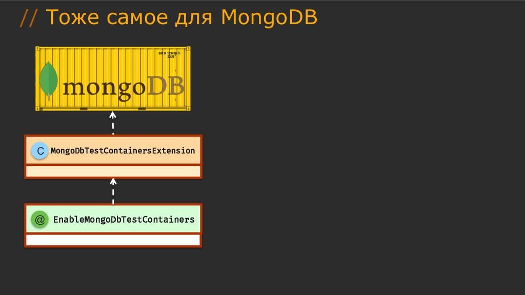 // Тоже самое для MongoDB MongoDbTestContainers...