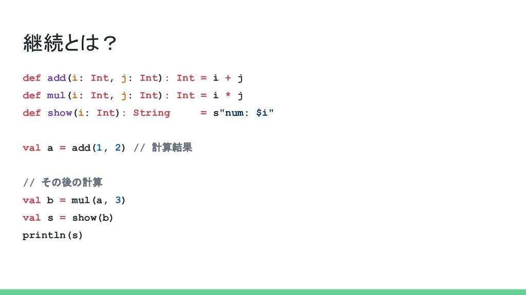 継続とは? def add(i: Int, j: Int): Int = i + j def ...
