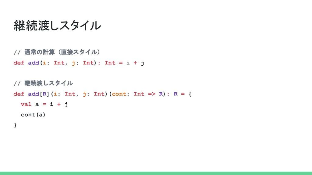 継続渡しスタイル // 通常の計算(直接スタイル) def add(i: Int, j: In...