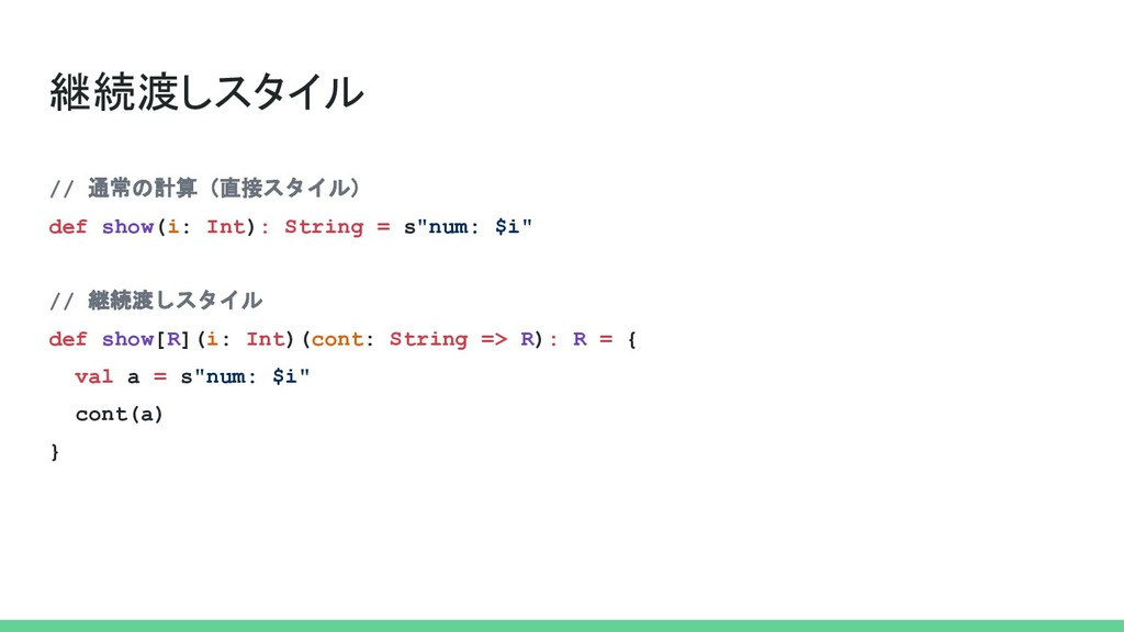 継続渡しスタイル // 通常の計算(直接スタイル) def show(i: Int): Str...