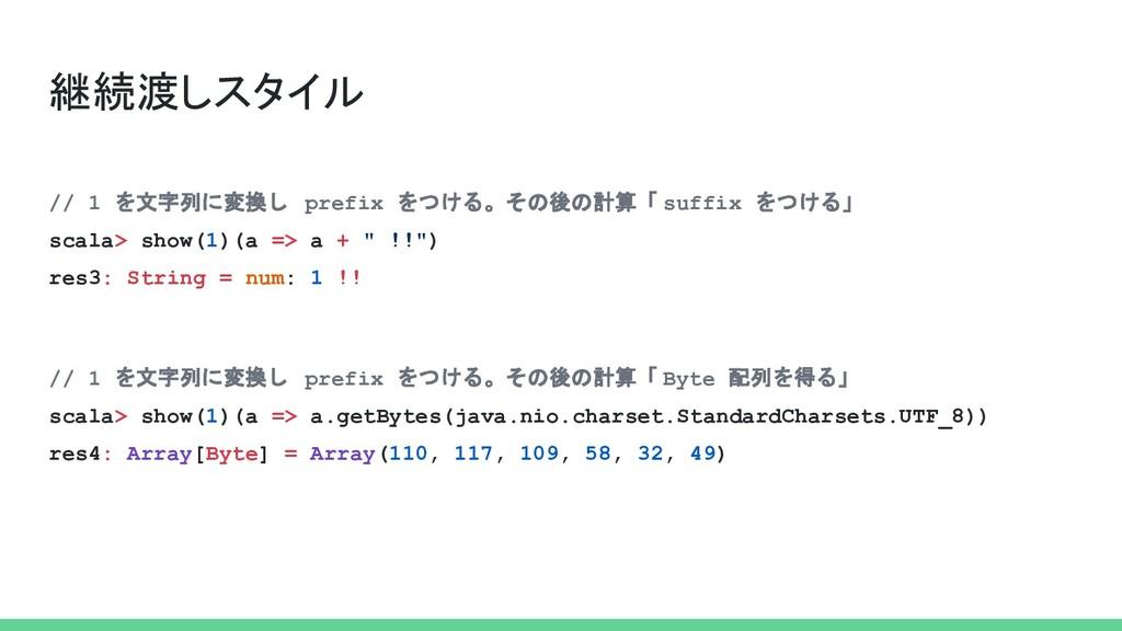 継続渡しスタイル // 1 を文字列に変換し prefix をつける。その後の計算「 suff...