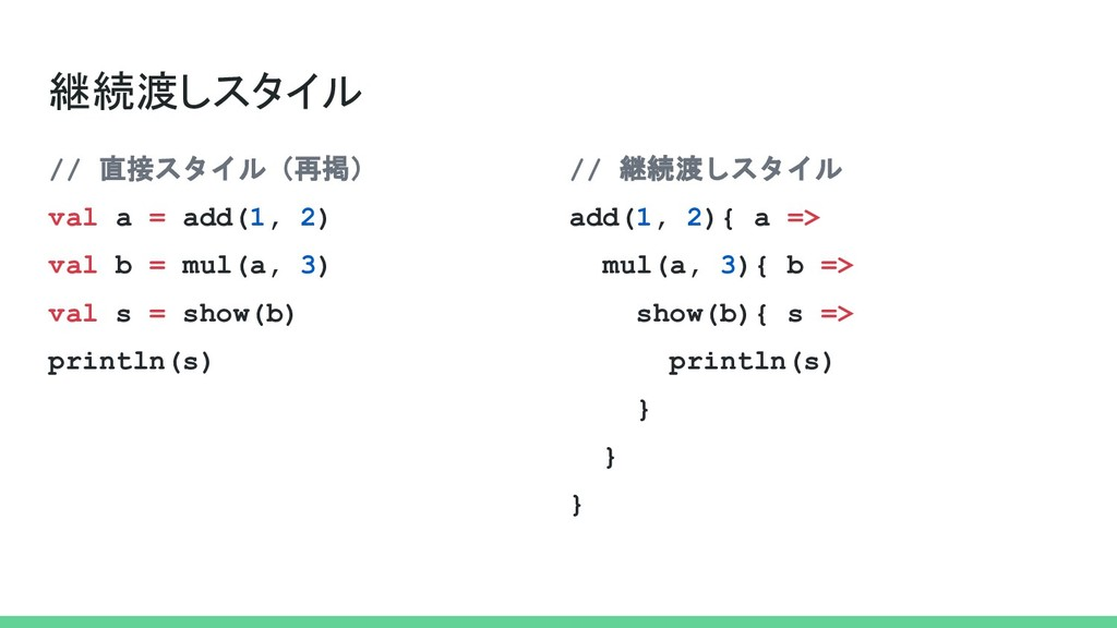 継続渡しスタイル // 直接スタイル(再掲) val a = add(1, 2) val b ...
