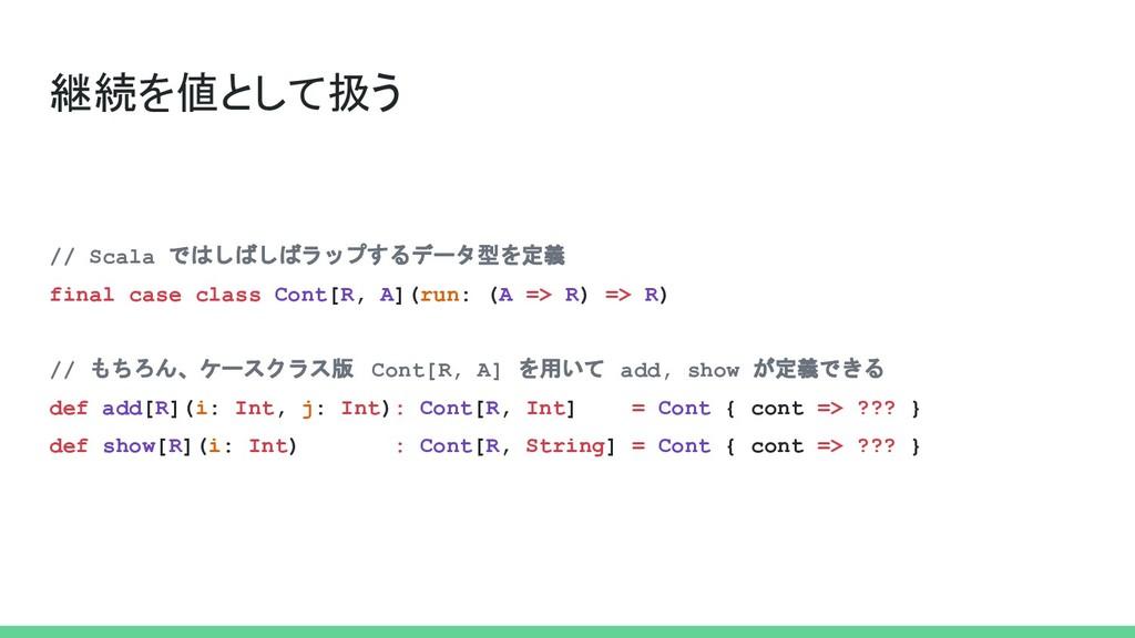 継続を値として扱う // Scala ではしばしばラップするデータ型を定義 final cas...