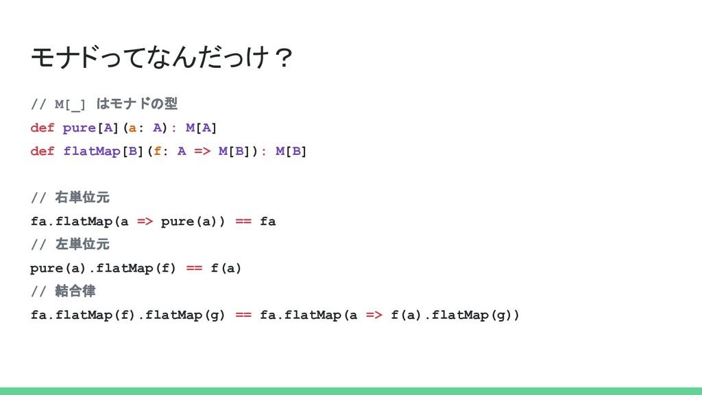 モナドってなんだっけ? // M[_] はモナドの型 def pure[A](a: A): M...