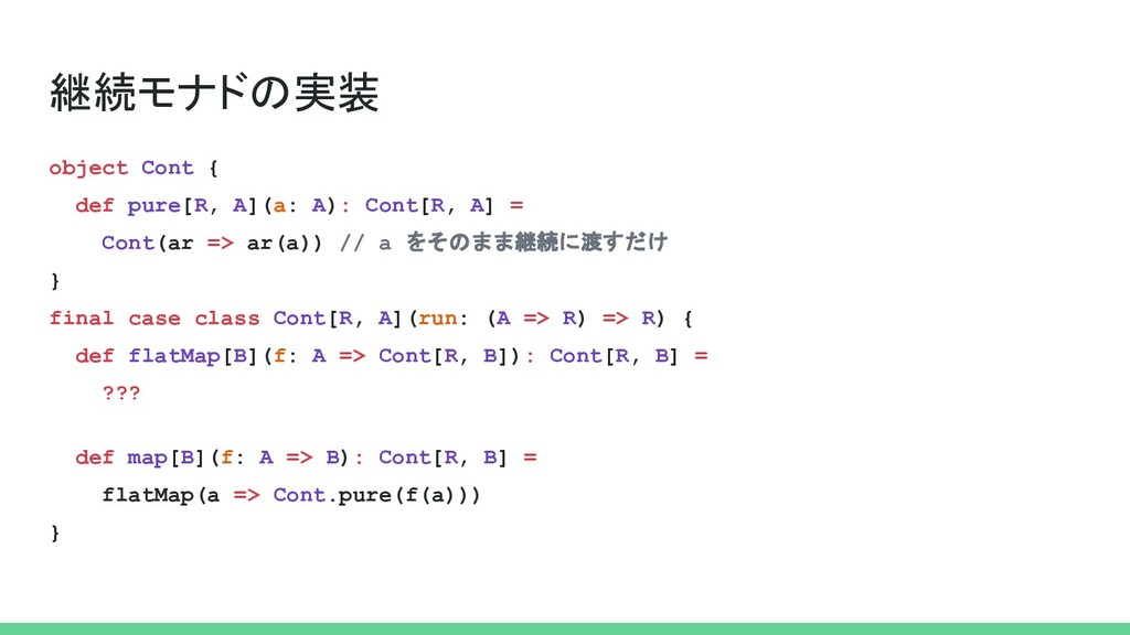 継続モナドの実装 object Cont { def pure[R, A](a: A): Co...