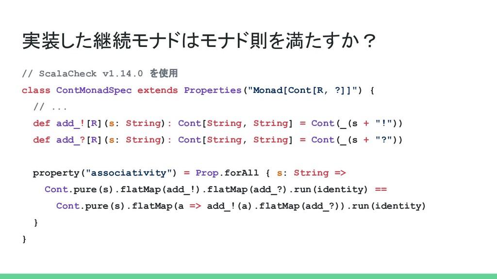 実装した継続モナドはモナド則を満たすか? // ScalaCheck v1.14.0 を使用 ...