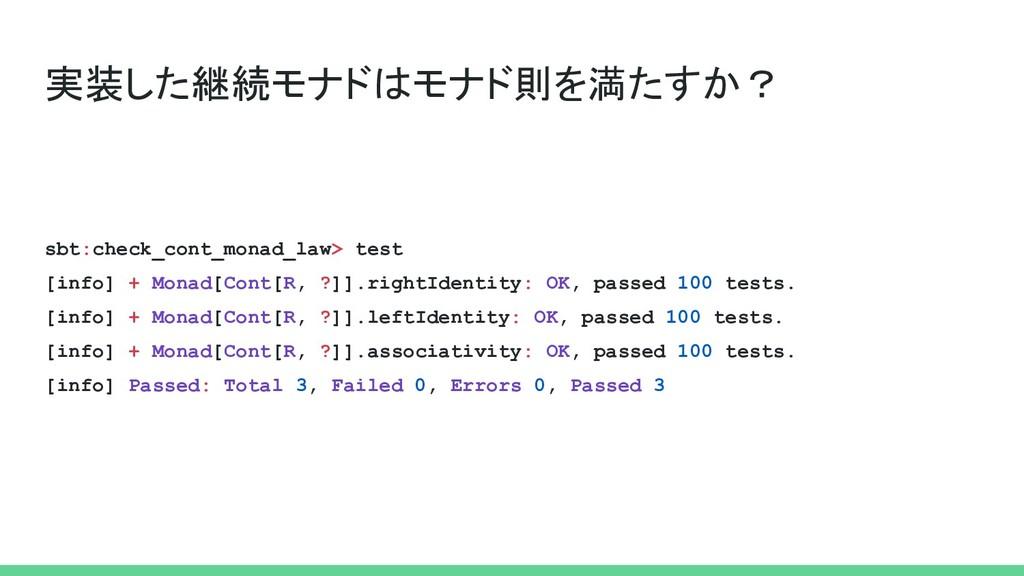 実装した継続モナドはモナド則を満たすか? sbt:check_cont_monad_law> ...