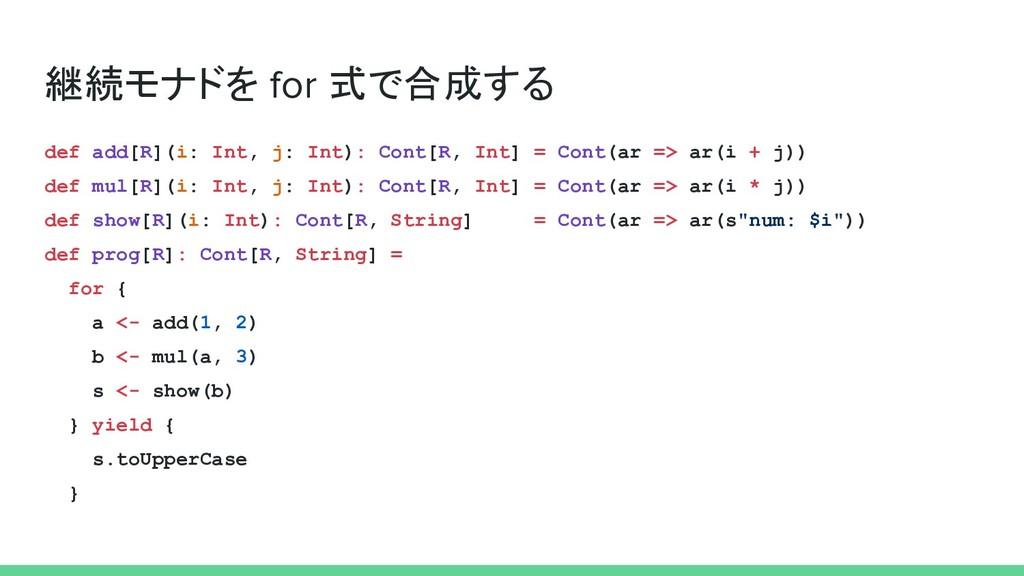 継続モナドを for 式で合成する def add[R](i: Int, j: Int): C...