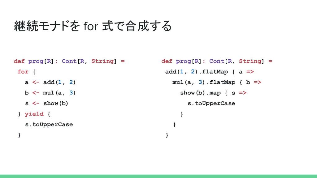 継続モナドを for 式で合成する def prog[R]: Cont[R, String] ...