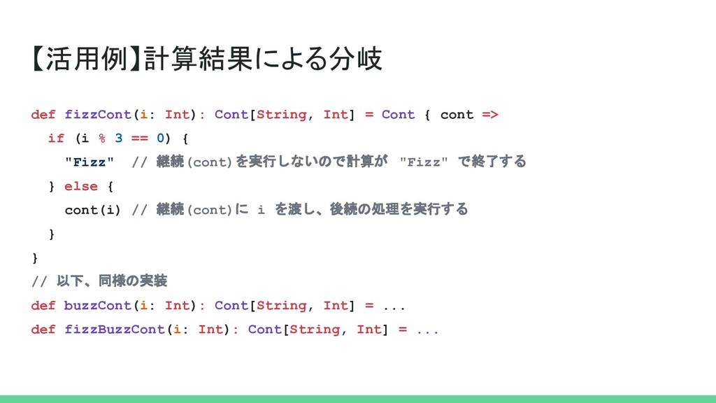 【活用例】計算結果による分岐 def fizzCont(i: Int): Cont[Strin...
