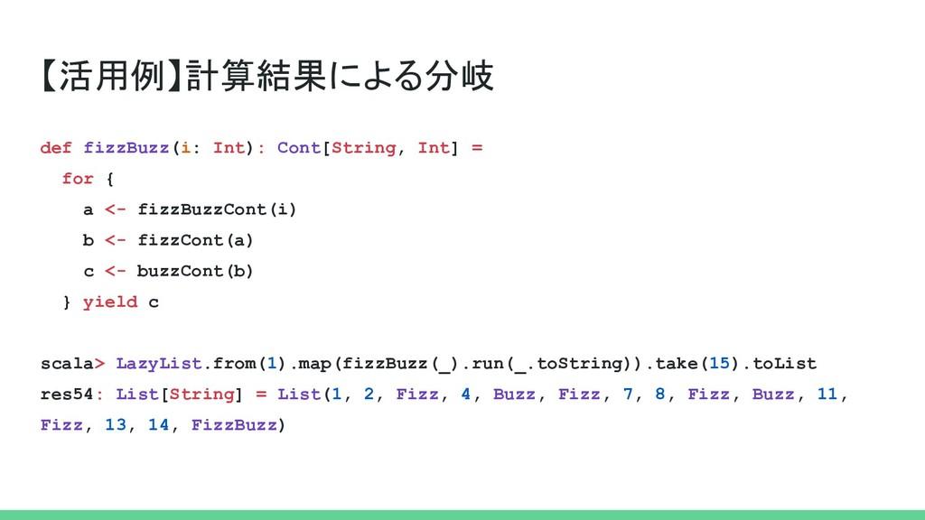 【活用例】計算結果による分岐 def fizzBuzz(i: Int): Cont[Strin...