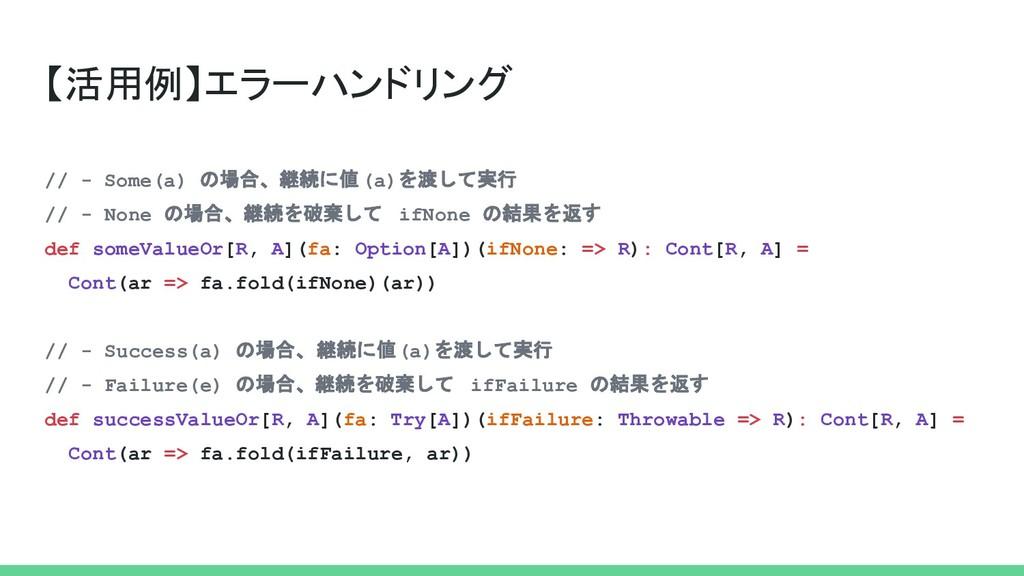 【活用例】エラーハンドリング // - Some(a) の場合、継続に値(a)を渡して実行 /...