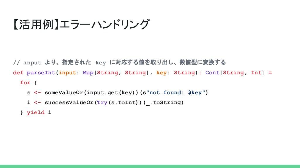 【活用例】エラーハンドリング // input より、指定された key に対応する値を取り出...