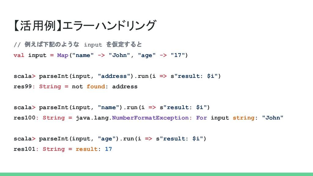 【活用例】エラーハンドリング // 例えば下記のような input を仮定すると val in...