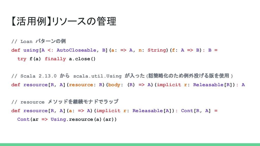 【活用例】リソースの管理 // Loan パターンの例 def using[A <: Auto...