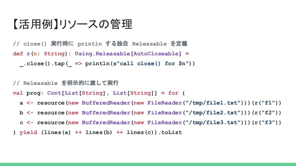 【活用例】リソースの管理 // close() 実行時に println する独自 Relea...
