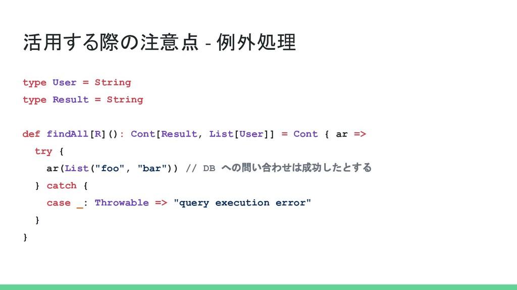 活用する際の注意点 - 例外処理 type User = String type Result...