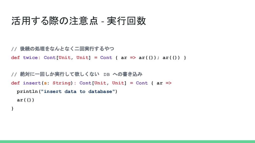 活用する際の注意点 - 実行回数 // 後続の処理をなんとなく二回実行するやつ def twi...