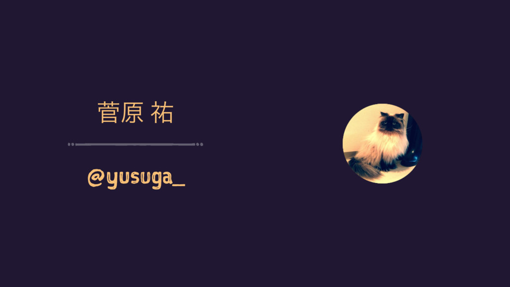 ੁݪ ༞ @yusuga_