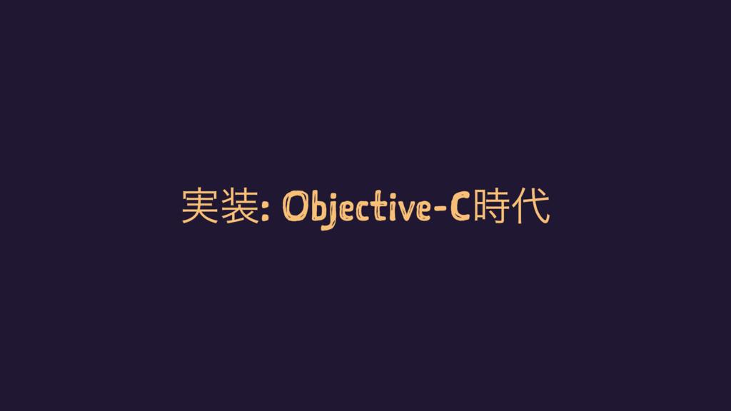 ࣮: Objective-C