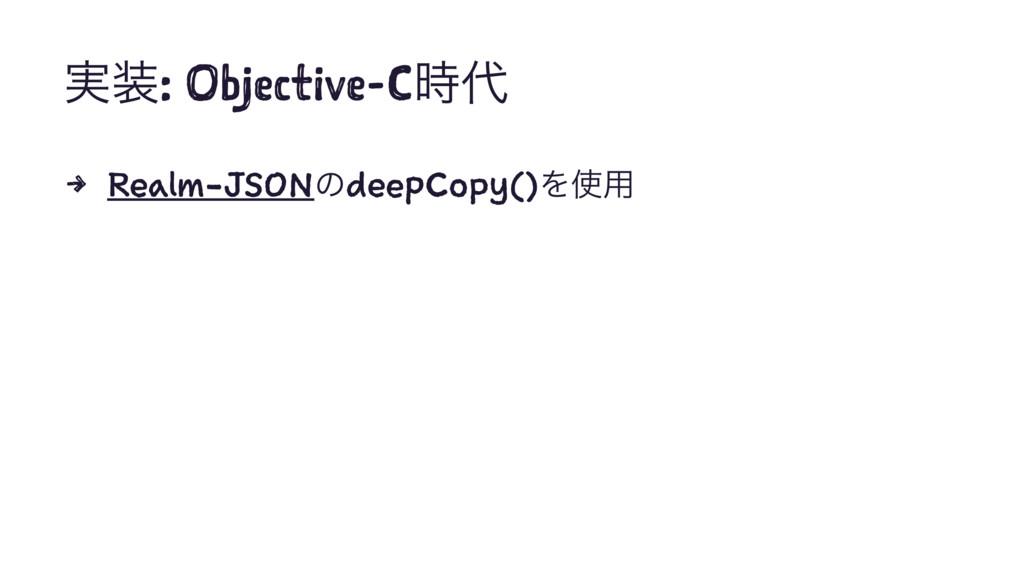 ࣮: Objective-C 4 Realm-JSONͷdeepCopy()Λ༻
