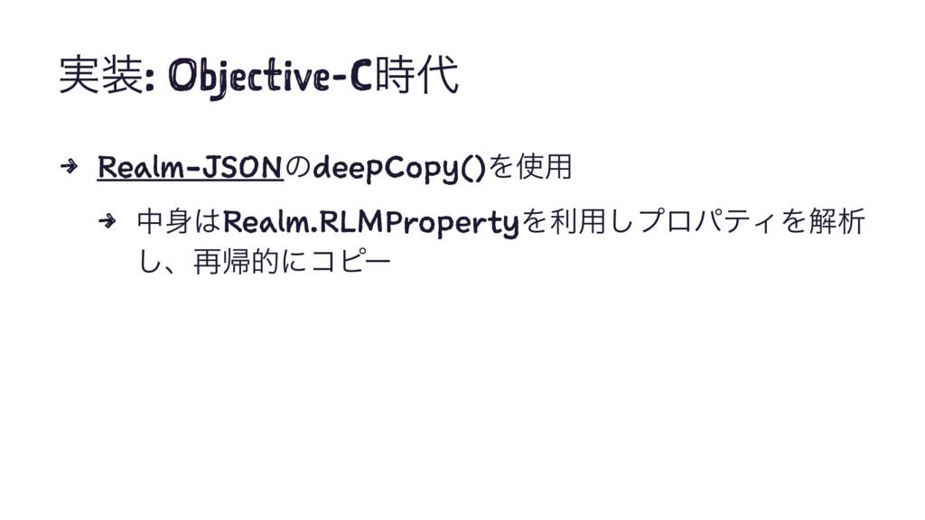 ࣮: Objective-C 4 Realm-JSONͷdeepCopy()Λ༻ 4 ...