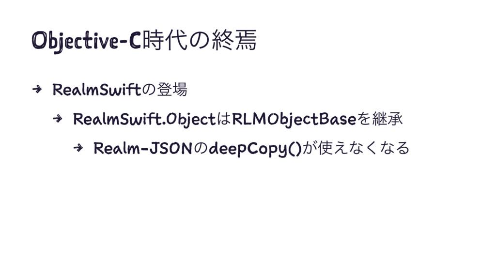 Objective-Cͷऴᖼ 4 RealmSwiftͷొ 4 RealmSwift.O...