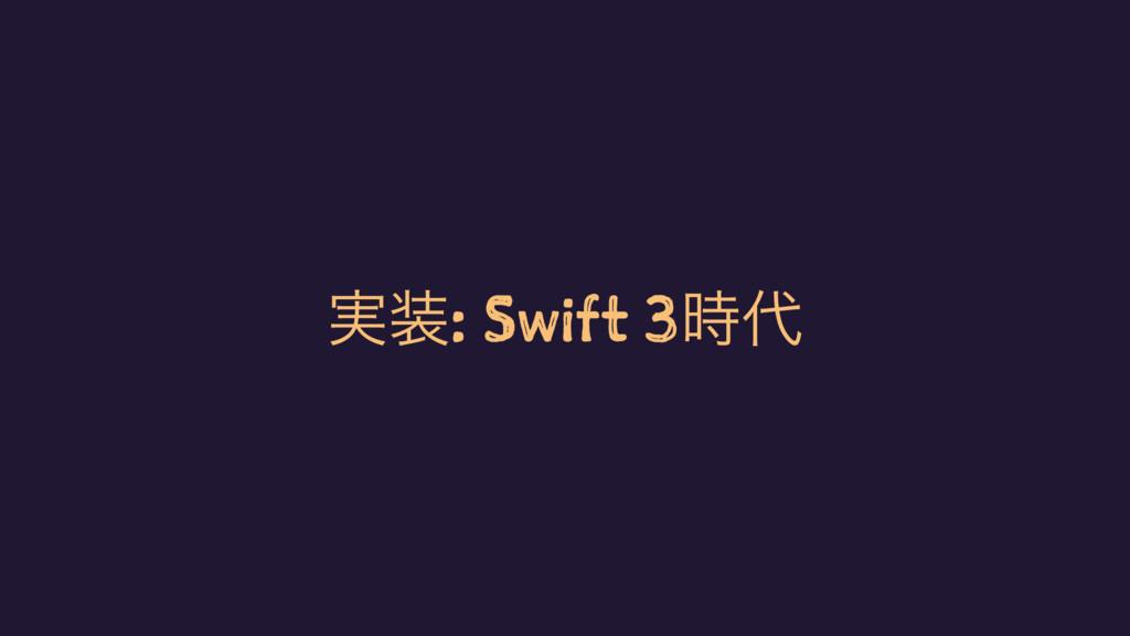 ࣮: Swift 3
