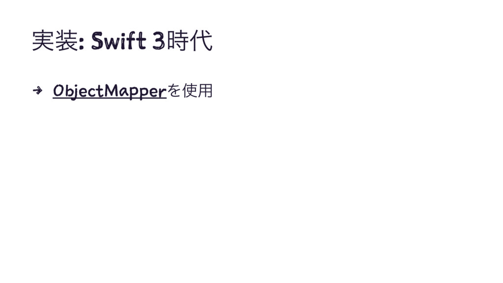 ࣮૷: Swift 3࣌୅ 4 ObjectMapperΛ࢖༻