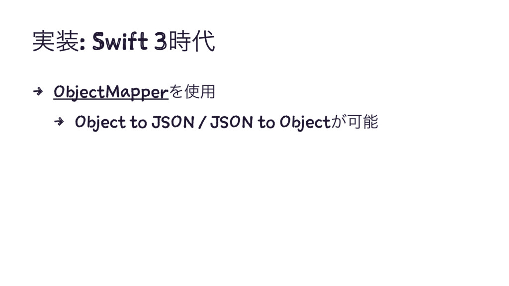 ࣮૷: Swift 3࣌୅ 4 ObjectMapperΛ࢖༻ 4 Object to JSO...