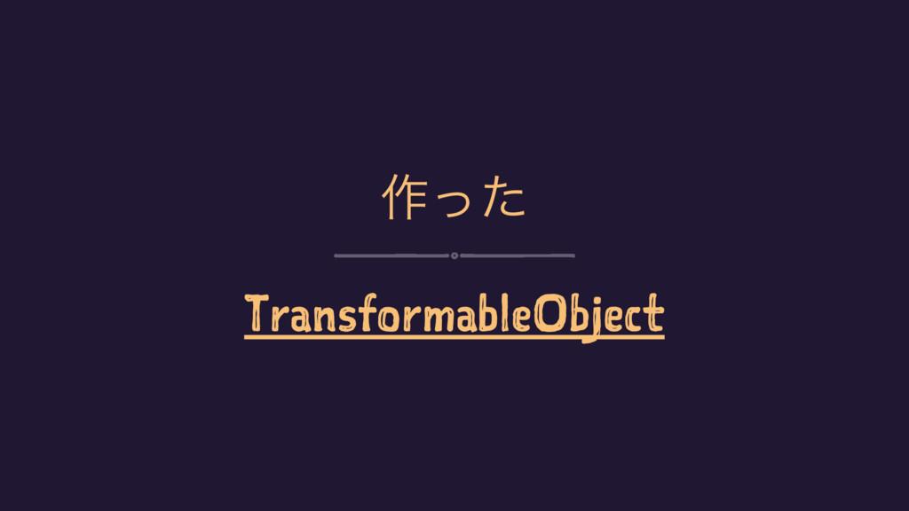 ࡞ͬͨ TransformableObject