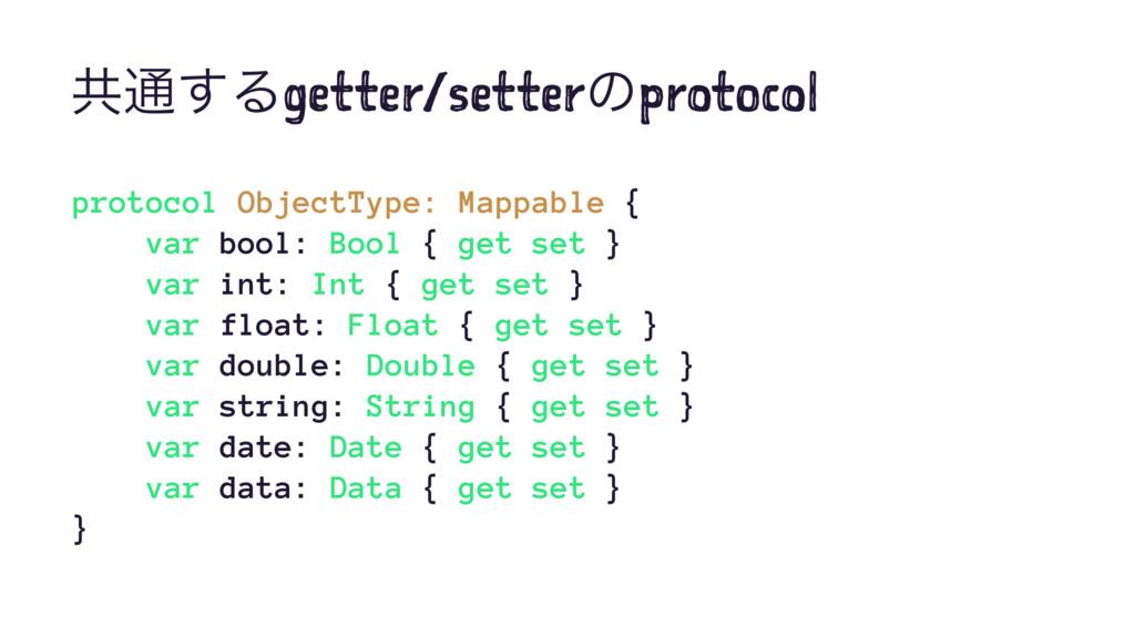 ڞ௨͢Δgetter/setterͷprotocol protocol ObjectType:...