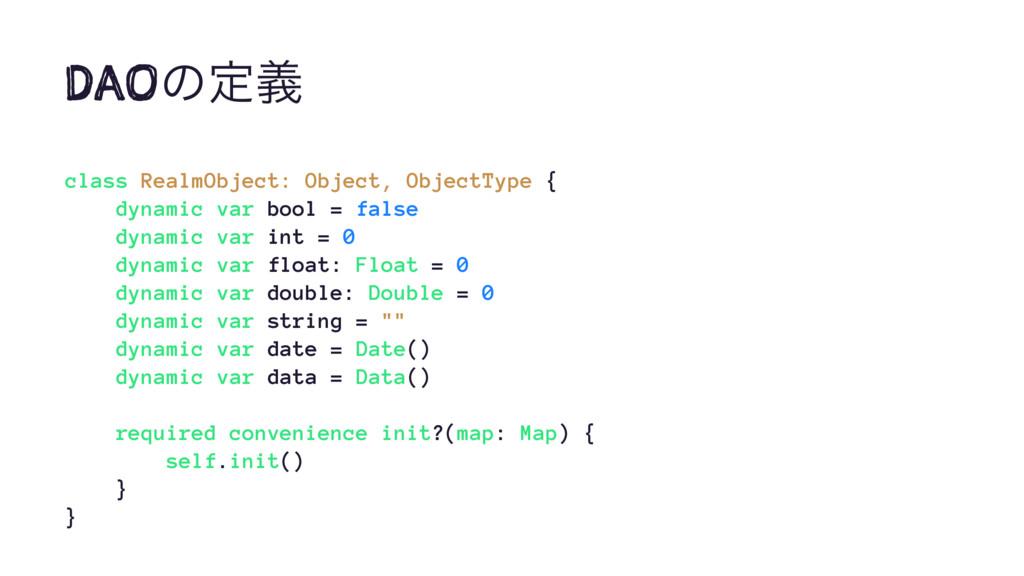 DAOͷఆٛ class RealmObject: Object, ObjectType { ...