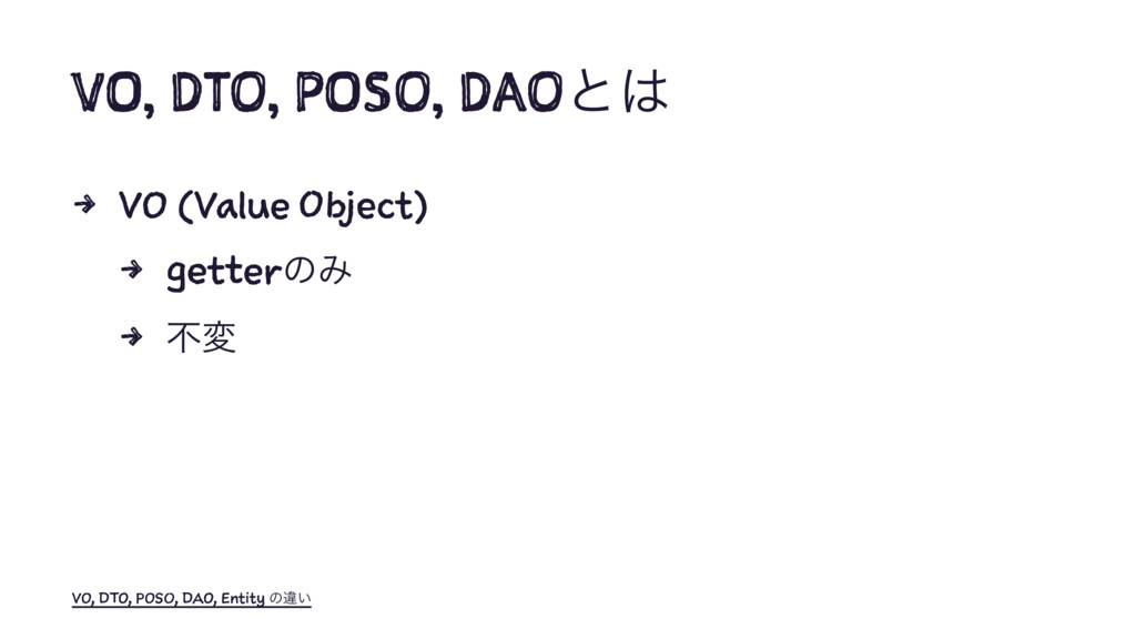 VO, DTO, POSO, DAOͱ͸ 4 VO (Value Object) 4 gett...