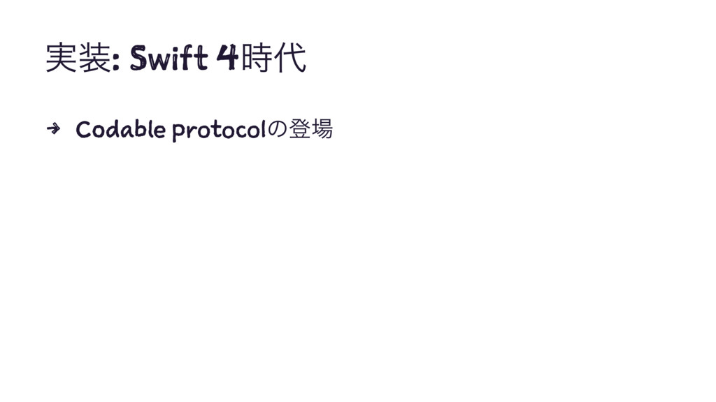 ࣮૷: Swift 4࣌୅ 4 Codable protocolͷొ৔