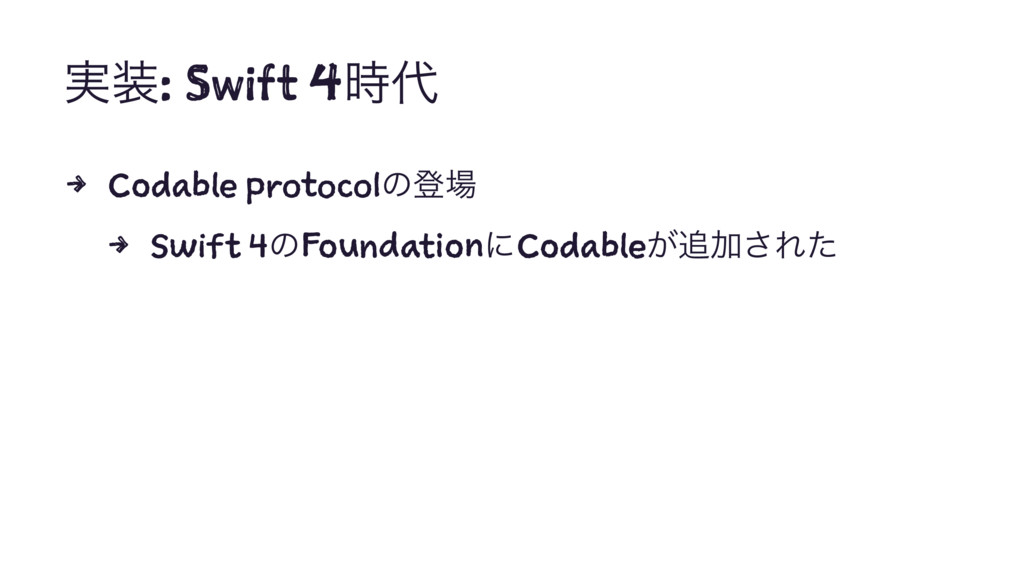 ࣮૷: Swift 4࣌୅ 4 Codable protocolͷొ৔ 4 Swift 4ͷF...