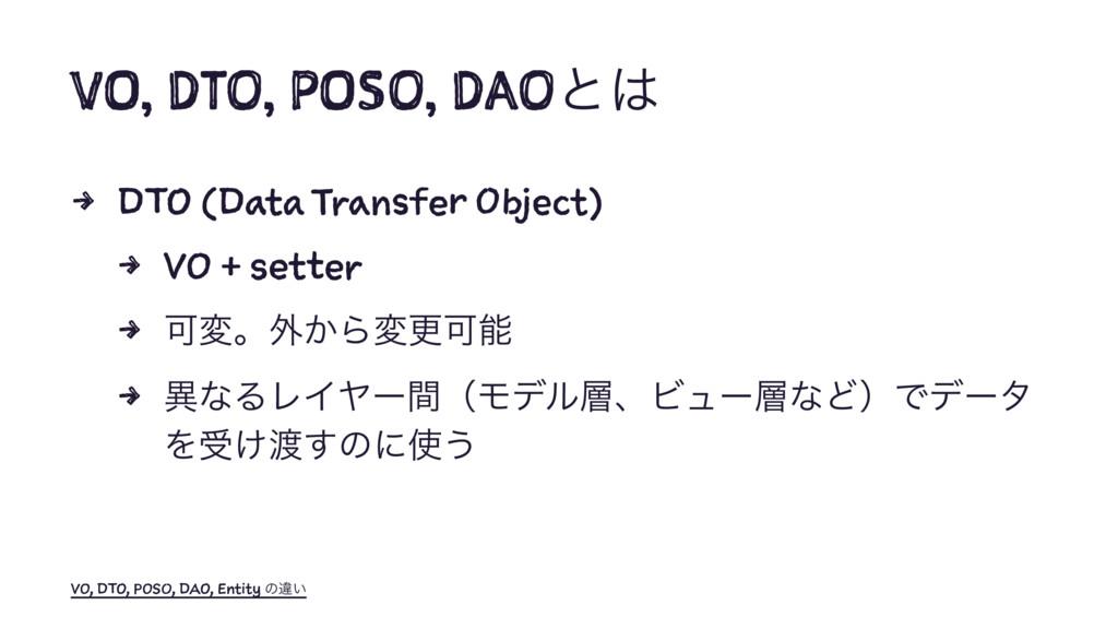 VO, DTO, POSO, DAOͱ 4 DTO (Data Transfer Objec...