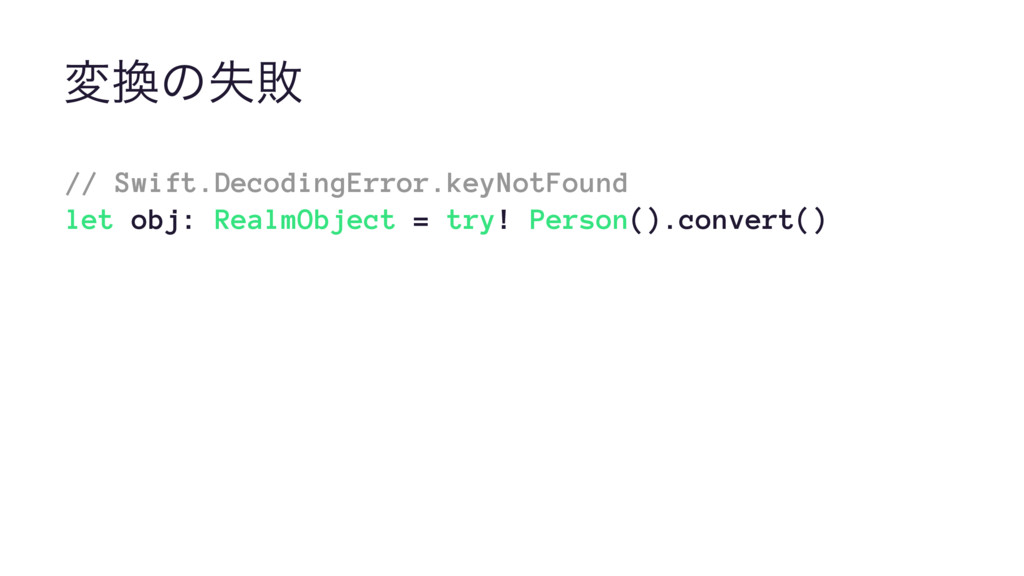 ม׵ͷࣦഊ // Swift.DecodingError.keyNotFound let ob...