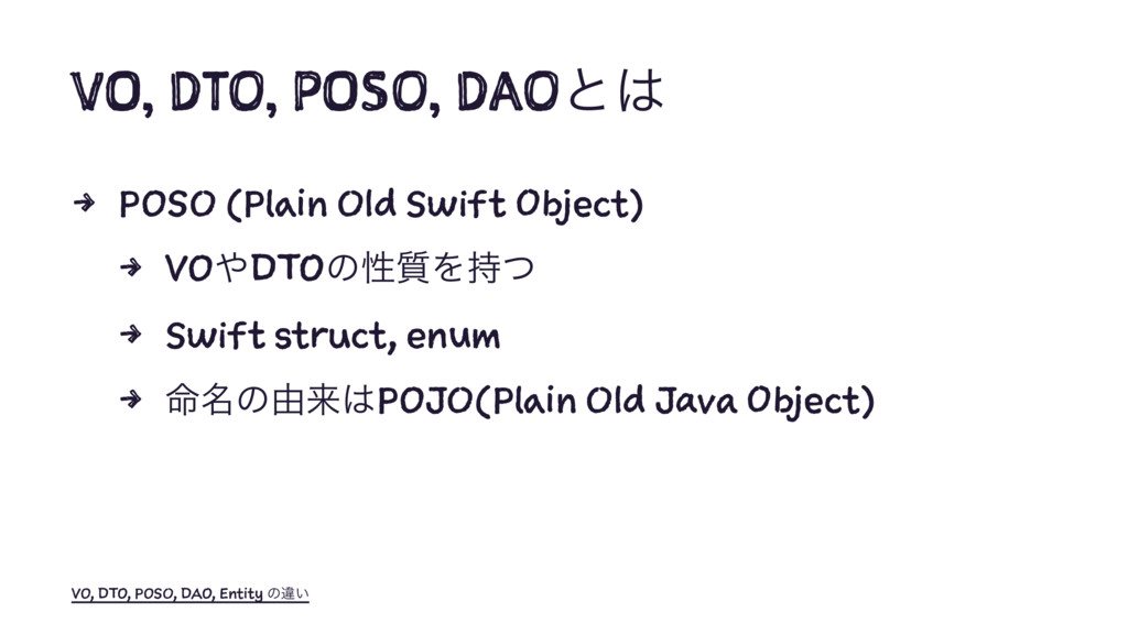 VO, DTO, POSO, DAOͱ͸ 4 POSO (Plain Old Swift Ob...