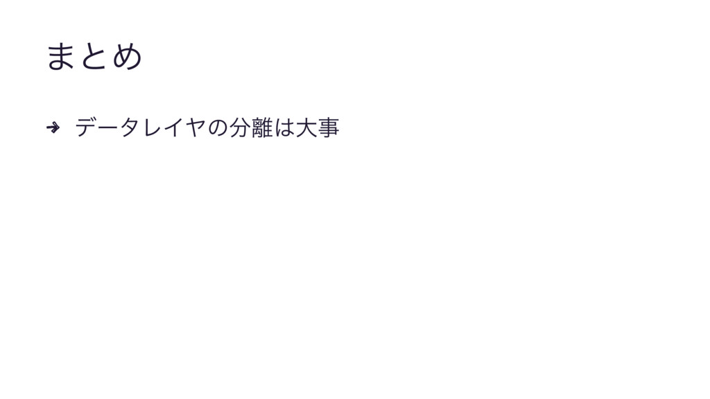 ·ͱΊ 4 σʔλϨΠϠͷେ