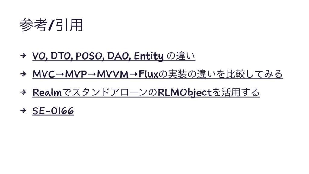 ߟ/Ҿ༻ 4 VO, DTO, POSO, DAO, Entity ͷҧ͍ 4 MVC→MV...
