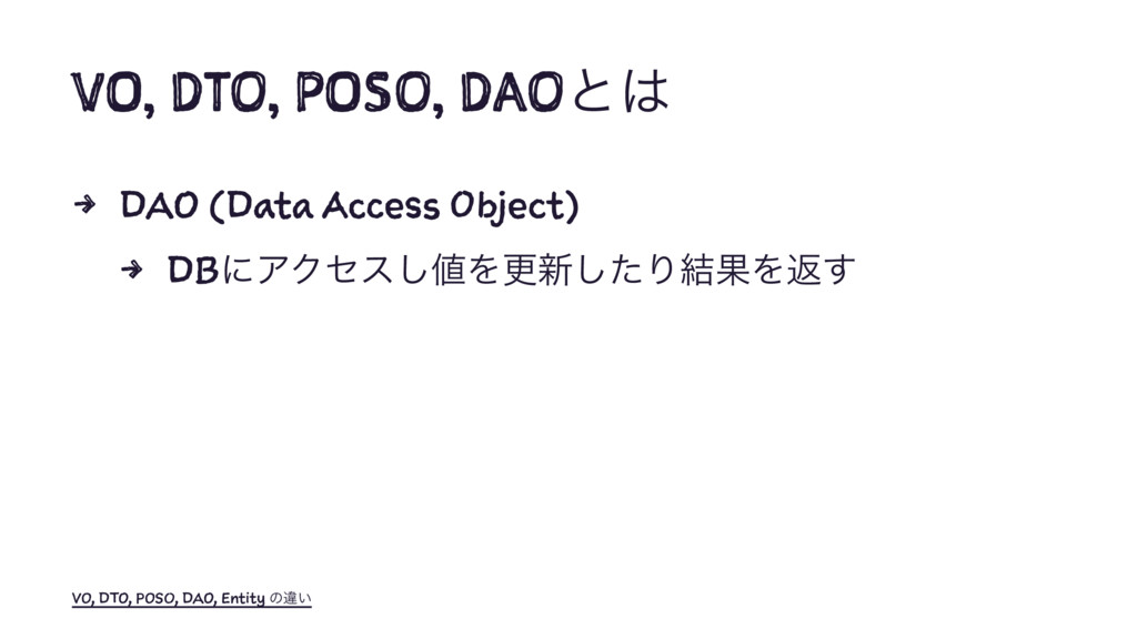 VO, DTO, POSO, DAOͱ͸ 4 DAO (Data Access Object)...